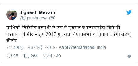 Twitter post by @jigneshmevani80: साथियों, निर्दलीय प्रत्याशी के रूप में गुजरात के बनासकांठा जिले की वडग़ांव-11 सीट से हम 2017 गुजरात विधानसभा का चुनाव लड़ेंगे। लड़ेंगे, जीतेंगे