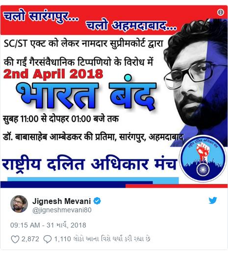 Twitter post by @jigneshmevani80: