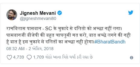 Twitter post by @jigneshmevani80: रामविलास पासवान - SC के चुकादे से दलितो को अच्छा नहीं लगा।पासवानजी बीजेपी की बहुत चापलुसी मत करो, बात अच्छे लगने की नही है बात है इस चुकादे से दलितों का अच्छा नही होगा।#BharatBandh
