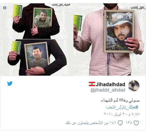 تويتر رسالة بعث بها @jihaddd_alhdad: صوتي وفااااا لدم الشهداء #هيك_نازل_انتخب