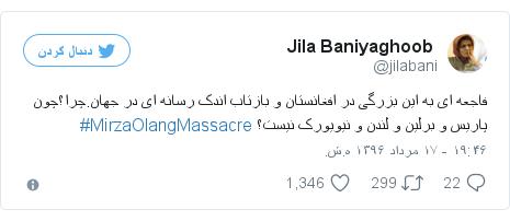 پست توییتر از @jilabani