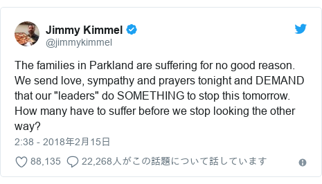 """Twitter post by @jimmykimmel: The families in Parkland are suffering for no good reason. We send love, sympathy and prayers tonight and DEMAND that our """"leaders"""" do SOMETHING to stop this tomorrow. How many have to suffer before we stop looking the other way?"""