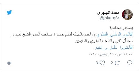 تويتر رسالة بعث بها @jokarq6r: يسعدني بمناسبة #اليوم_الوطني_القطري أن أتقدم بالتهنئة لمقام حضرة صاحب السمو الشيخ تميم بن حمد آل ثاني وللشعب القطري والمقيمين #أبشروا_بالعز_و_الخير
