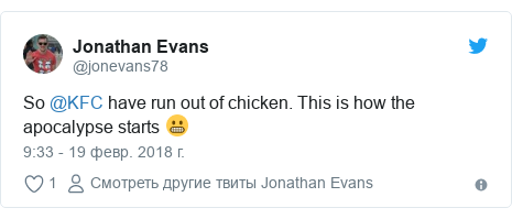 Twitter пост, автор: @jonevans78: So @KFC have run out of chicken. This is how the apocalypse starts 😬