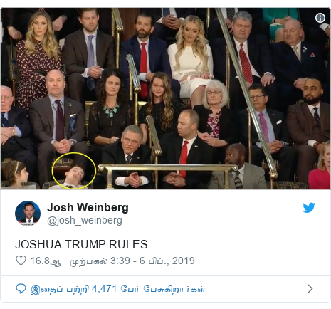 டுவிட்டர் இவரது பதிவு @josh_weinberg: JOSHUA TRUMP RULES