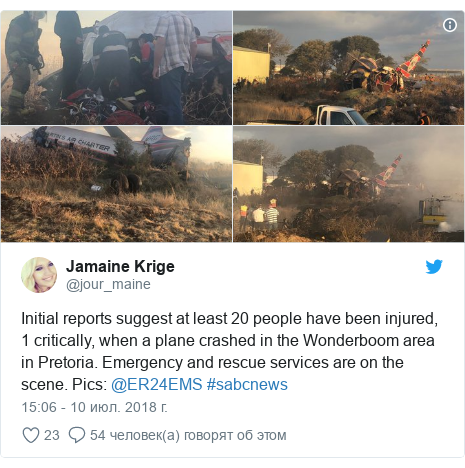 Twitter пост, автор: @jour_maine: Initial reports suggest at least 20 people have been injured, 1 critically, when a plane crashed in the Wonderboom area in Pretoria. Emergency and rescue services are on the scene. Pics  @ER24EMS #sabcnews