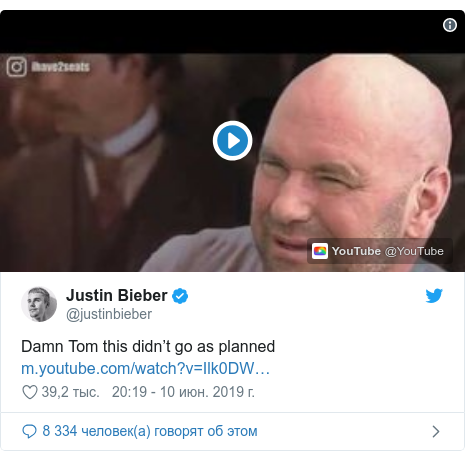 Twitter пост, автор: @justinbieber: Damn Tom this didn't go as planned