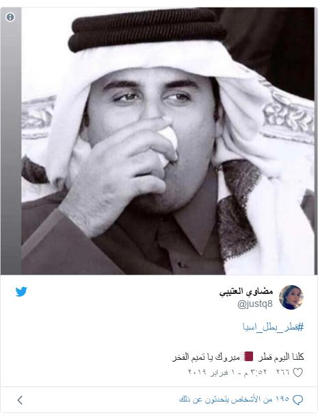 تويتر رسالة بعث بها @justq8: #قطر_بطل_اسياكلنا اليوم قطر 🇶🇦مبروك يا تميم الفخر