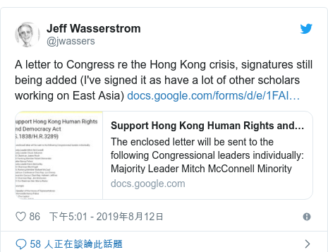 Twitter 用戶名 @jwassers: A letter to Congress re the Hong Kong crisis, signatures still being added (I've signed it as have a lot of other scholars working on East Asia)
