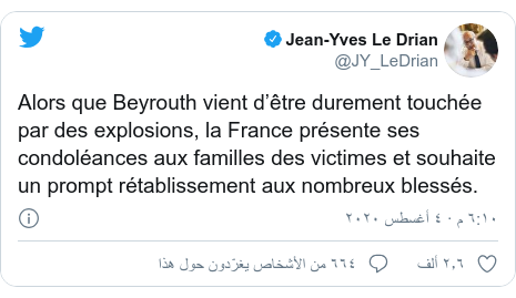 تويتر رسالة بعث بها @JY_LeDrian: Alors que Beyrouth vient d'être durement touchée par des explosions, la France présente ses condoléances aux familles des victimes et souhaite un prompt rétablissement aux nombreux blessés.