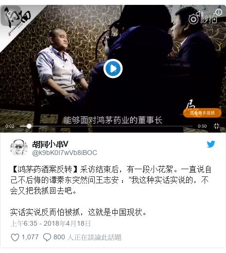 "Twitter 用戶名 @k9bK0I7wVb8iBOC: 【鸿茅药酒案反转】采访结束后,有一段小花絮。一直说自己不后悔的谭秦东突然问王志安 :""我这种实话实说的,不会又把我抓回去吧。实话实说反而怕被抓,这就是中国现状。"