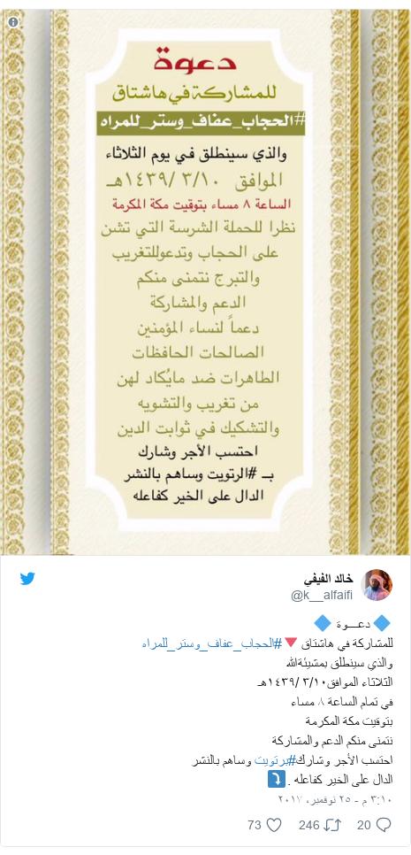 تويتر رسالة بعث بها @k__alfaifi: 🔷 دعــــوة 🔷للمشاركة في هاشتاق🔻#الحجاب_عفاف_وستر_للمراهوالذي سينطلق  بمشيئةاللهالثلاثاء الموافق٣/١٠ /١٤٣٩هـ في تمام الساعة ٨ مساءبتوقيت مكة المكرمة  نتمنى منكم الدعم والمشاركة احتسب الأجر وشارك#برتويت وساهم بالنشرالدال على الخير كفاعله .⤵