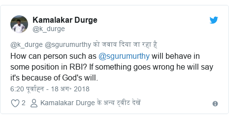 ट्विटर पोस्ट @k_durge: How can person such as @sgurumurthy will behave in some position in RBI? If something goes wrong he will say it's because of God's will.