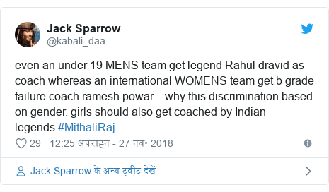ट्विटर पोस्ट @kabali_daa: even an under 19 MENS team get legend Rahul dravid as coach whereas an international WOMENS team get b grade failure coach ramesh powar .. why this discrimination based on gender. girls should also get coached by Indian legends.#MithaliRaj