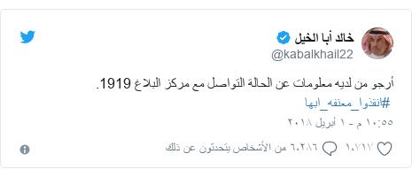 تويتر رسالة بعث بها @kabalkhail22: أرجو من لديه معلومات عن الحالة التواصل مع مركز البلاغ 1919. #انقذوا_معنفه_ابها