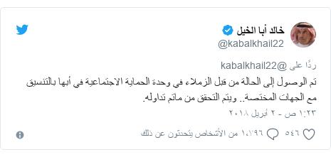 تويتر رسالة بعث بها @kabalkhail22: تم الوصول إلى الحالة من قبل الزملاء في وحدة الحماية الاجتماعية في أبها بالتنسيق مع الجهات المختصة.. ويتم التحقق من ماتم تداوله.