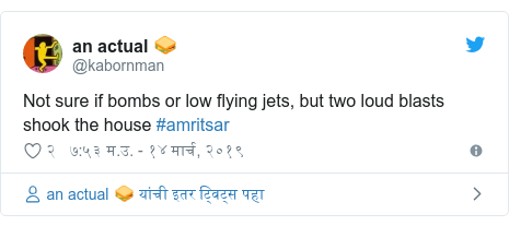 Twitter post by @kabornman: Not sure if bombs or low flying jets, but two loud blasts shook the house #amritsar