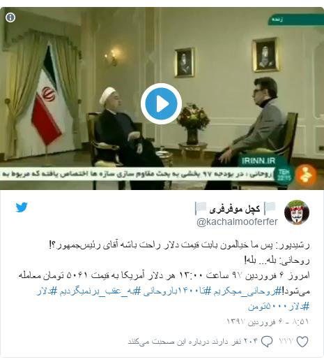 پست توییتر از @kachalmooferfer: رشیدپور  پس ما خیالمون بابت قیمت دلار راحت باشه آقای رئیسجمهور؟!روحانی  بله... بله!امروز ۶ فروردین ۹۷ ساعت ۱۳ ۰۰ هر دلار آمریکا به قیمت ۵۰۶۱ تومان معامله میشود!#روحانی_مچکریم #تا۱۴۰۰باروحانی #به_عقب_برنمیگردیم #دلار #دلار۵۰۰۰تومن