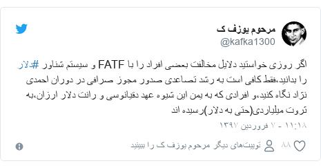پست توییتر از @kafka1300: اگر روزی خواستید دلایل مخالفت بعضی افراد را با FATF و سیستم شناور #دلار  را بدانید،فقط کافی است به رشد تصاعدی صدور مجوز صرافی در دوران احمدی نژاد نگاه کنید،و افرادی که به یمن این شیوه عهد دقیانوسی و رانت دلار ارزان،به ثروت میلیاردی(حتی به دلار)رسیده اند