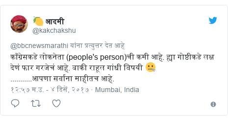 Twitter post by @kakchakshu: काँग्रेसकडे लोकनेता (people's person)ची कमी आहे. ह्या गोष्टीकडे लक्ष देणं फार गरजेचं आहे. बाकी राहूल गांधी विषयी 🤐...........आपणा सर्वांना माहीतच आहे.