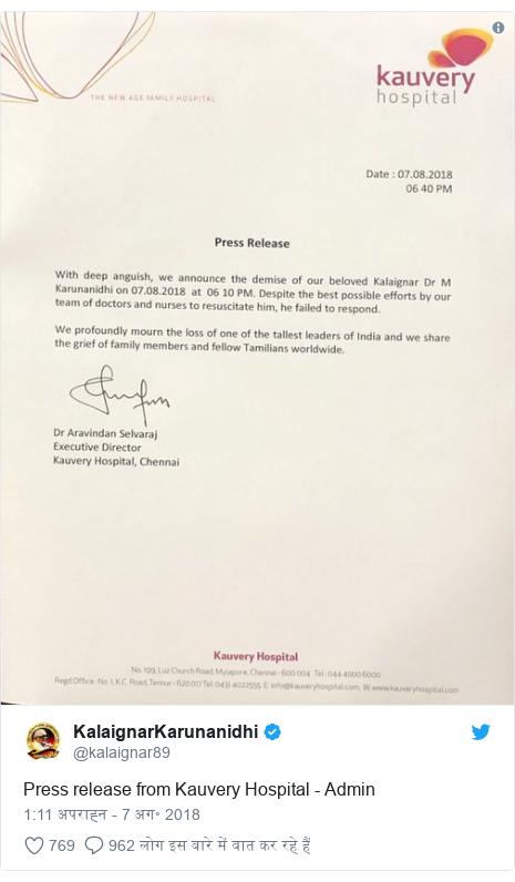 ट्विटर पोस्ट @kalaignar89: Press release from Kauvery Hospital - Admin