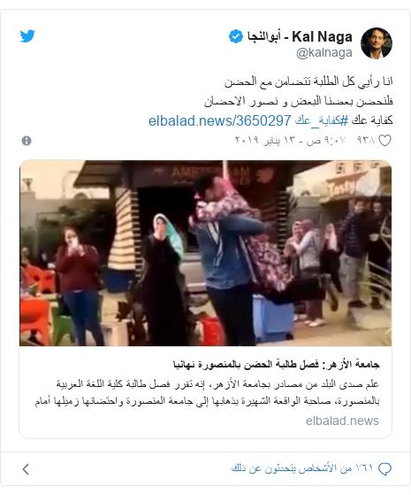تويتر رسالة بعث بها @kalnaga: انا رأيي كل الطلبة تتضامن مع الحضنفلنحضن بعضنا البعض و نصور الاحضان كفاية عك #كفاية_عك