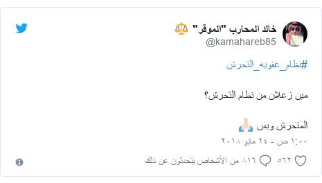 تويتر رسالة بعث بها @kamahareb85: #نظام_عقوبه_التحرش مين زعلان من نظام التحرش؟المتحرش وبس 🙏🏻