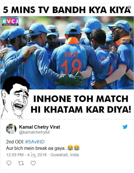 Twitter post by @kamalchetry84: 2nd ODI  #SAvINDAur bich mein break aa gaya..😂😂