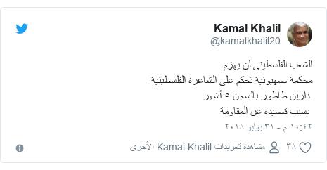 تويتر رسالة بعث بها @kamalkhalil20: الشعب الفلسطينى لن يهزم محكمة صهيونية تحكم على الشاعرة الفلسطينية دارين طاطور بالسجن ٥ أشهر  بسبب قصيده عن المقاومة