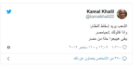 تويتر رسالة بعث بها @kamalkhalil20: الشعب يريد إسقاط النظام واذا قالولك  تحيامصريبقى هيبيعوا حتة من مصر