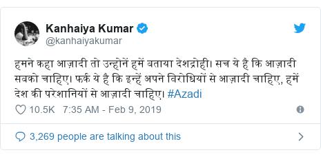 Twitter post by @kanhaiyakumar: हमने कहा आज़ादी तो उन्होनें हमें बताया देशद्रोही। सच ये है कि आज़ादी सबको चाहिए। फर्क ये है कि इन्हें अपने विरोधियों से आज़ादी चाहिए, हमें देश की परेशानियों से आज़ादी चाहिए। #Azadi