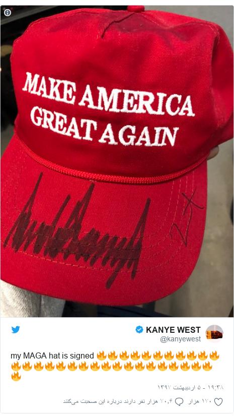 پست توییتر از @kanyewest: my MAGA hat is signed 🔥🔥🔥🔥🔥🔥🔥🔥🔥🔥🔥🔥🔥🔥🔥🔥🔥🔥🔥🔥🔥🔥🔥🔥🔥🔥🔥🔥🔥🔥