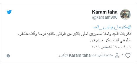 تويتر رسالة بعث بها @karaam980: #حكاوينا_وفولورز_العيدذكريات العيد واحنا صغيرين احلى بكثير من دلوقتي ،كفايه فرحة وأنت منتظره ،دلوقتي أنت بتفكر هتنام فين