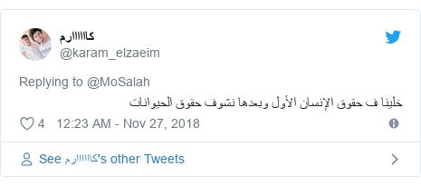 Twitter post by @karam_elzaeim: خلينا ف حقوق الإنسان الأول وبعدها نشوف حقوق الحيوانات