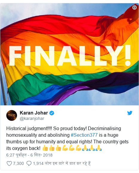 ट्विटर पोस्ट @karanjohar: Historical judgment!!!! So proud today! Decriminalising homosexuality and abolishing #Section377 is a huge thumbs up for humanity and equal rights! The country gets its oxygen back! 👍👍👍💪💪💪🙏🙏🙏