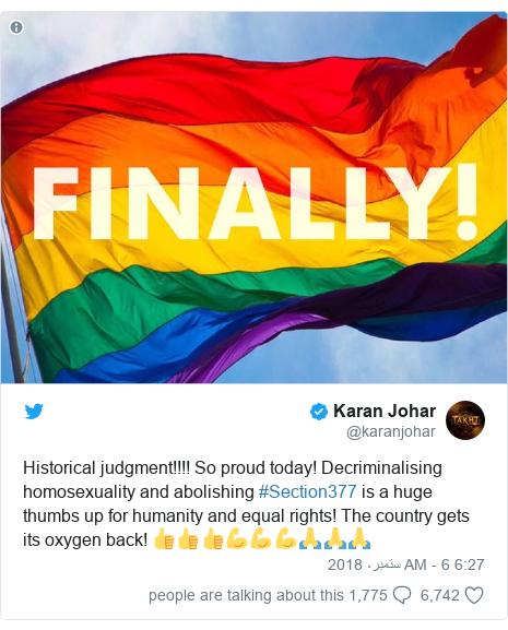 ٹوئٹر پوسٹس @karanjohar کے حساب سے: Historical judgment!!!! So proud today! Decriminalising homosexuality and abolishing #Section377 is a huge thumbs up for humanity and equal rights! The country gets its oxygen back! 👍👍👍💪💪💪🙏🙏🙏