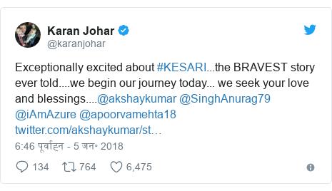ट्विटर पोस्ट @karanjohar: Exceptionally excited about #KESARI...the BRAVEST story ever told....we begin our journey today... we seek your love and blessings....@akshaykumar @SinghAnurag79 @iAmAzure @apoorvamehta18
