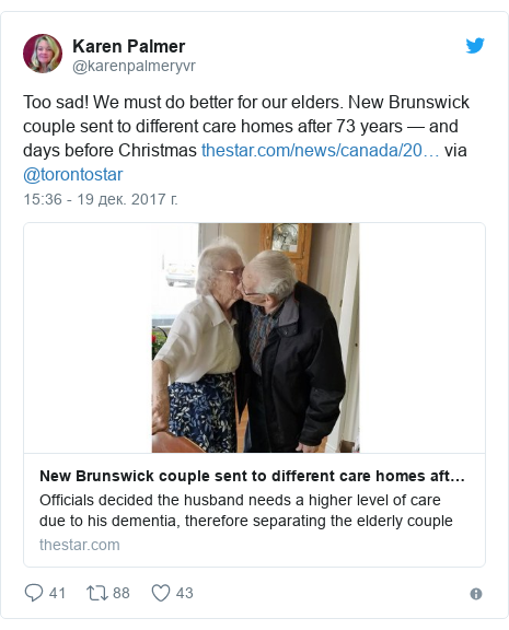 Twitter пост, автор: @karenpalmeryvr: Too sad! We must do better for our elders. New Brunswick couple sent to different care homes after 73 years — and days before Christmas   via @torontostar