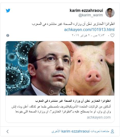 تويتر رسالة بعث بها @karim_warim: انفلوانزا الخنازير تعلن أن وزارة الصحة غير منتشرة في المغرب