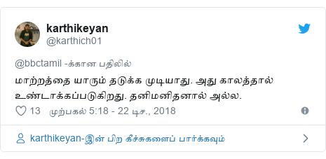 டுவிட்டர் இவரது பதிவு @karthich01: மாற்றத்தை யாரும் தடுக்க முடியாது. அது காலத்தால் உண்டாக்கப்படுகிறது. தனிமனிதனால் அல்ல.