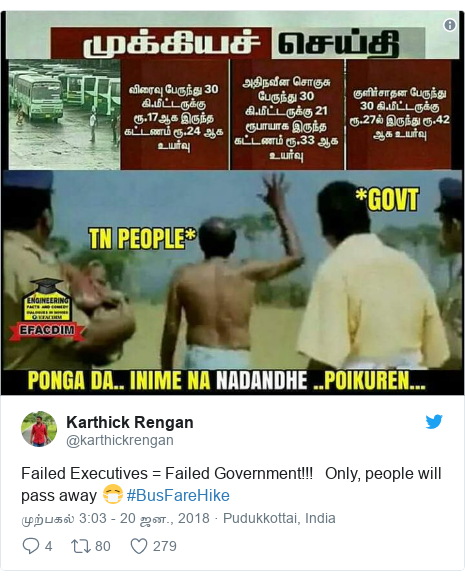 டுவிட்டர் இவரது பதிவு @karthickrengan: Failed Executives = Failed Government!!!   Only, people will pass away 😷 #BusFareHike