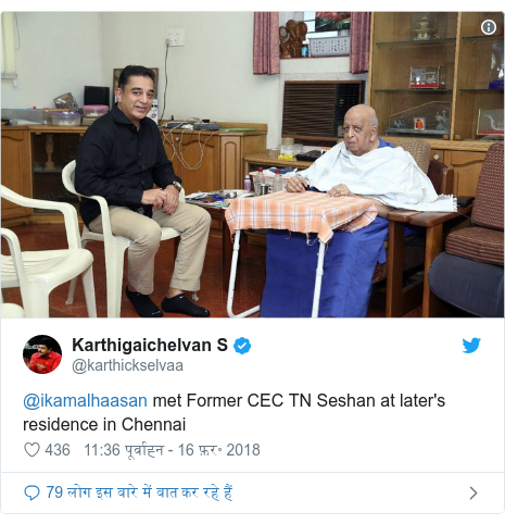 ट्विटर पोस्ट @karthickselvaa: @ikamalhaasan met Former CEC TN Seshan at later's residence in Chennai