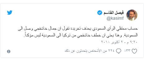تويتر رسالة بعث بها @kasimf: حساب معتقلي الرأي السعودي يحذف تغريدة تقول ان جمال خاشقجي وصل الى السعودية. وهذا يعني ان خطف خاشقجي من تركيا الى السعودية ليس مؤكداً.