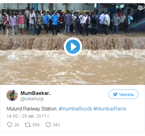 Twitter пост, автор: @katamulgi: Mulund Railway Station..#mumbaifloods #MumbaiRains pic.twitter.com/2PKb7OYNtm