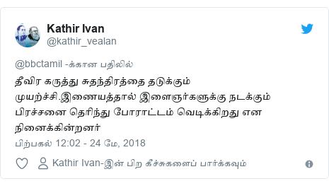 டுவிட்டர் இவரது பதிவு @kathir_vealan: தீவிர கருத்து சுதந்திரத்தை தடுக்கும் முயற்ச்சி.இணையத்தால் இளைஞர்களுக்கு நடக்கும் பிரச்சனை தெரிந்து போராட்டம் வெடிக்கிறது என நினைக்கின்றனர்