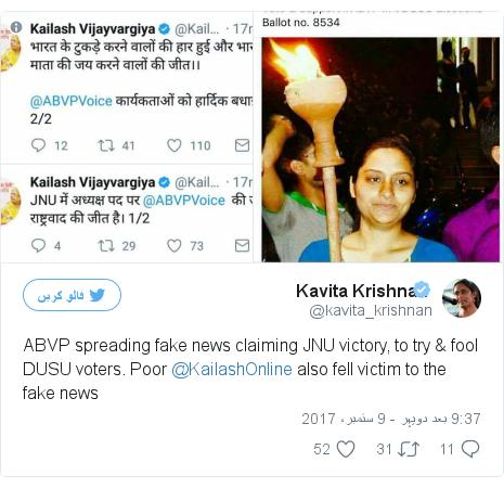 ٹوئٹر پوسٹس @kavita_krishnan کے حساب سے: ABVP spreading fake news claiming JNU victory, to try & fool DUSU voters. Poor @KailashOnline also fell victim to the fake news pic.twitter.com/g9dY12M6Pv