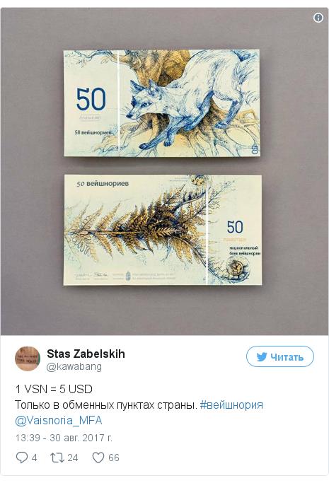Twitter пост, автор: @kawabang: 1 VSN = 5 USDТолько в обменных пунктах страны. #вейшнория @Vaisnoria_MFA pic.twitter.com/76AZ1GEnKT