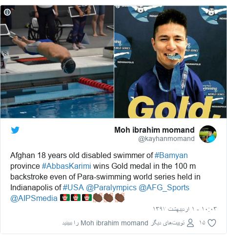 پست توییتر از @kayhanmomand: Afghan 18 years old disabled swimmer of #Bamyan province #AbbasKarimi wins Gold medal in the 100 m backstroke even of Para-swimming world series held in Indianapolis of #USA @Paralympics @AFG_Sports @AIPSmedia 🇦🇫🇦🇫🇦🇫👏🏿👏🏿👏🏿