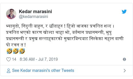 Twitter post by @kedarmarasini: भ्यागुतो, निदुली बाहुन, र छौंडाहरु ! हिजो आजका प्रचलित शब्द । प्रचलित भएको कारण खोज्दा थाहा भो, बर्तमान प्रधानमन्त्री, भुपु प्रधानमन्त्री र प्रमुख सल्लाहकारको मुखारबिन्दबाट निस्केका महान वाणी पो रचन त !🤣🤣🤣