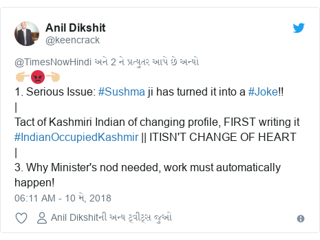 Twitter post by @keencrack: 👉🏼😡👈🏼1. Serious Issue  #Sushma ji has turned it into a #Joke!!   Tact of Kashmiri Indian of changing profile, FIRST writing it #IndianOccupiedKashmir    ITISN'T CHANGE OF HEART  3. Why Minister's nod needed, work must automatically happen!